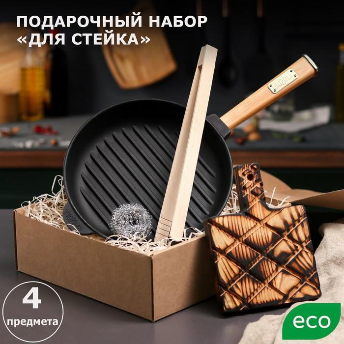 """Подарочный набор в коробке """"Для стейка"""", 4 предмета: сковорода гриль, доска, щипцы, губка - фото 1653219"""