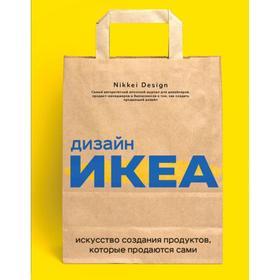 Дизайн ИКЕА. Искусство создания продуктов, которые продаются сами. Nikkei D.