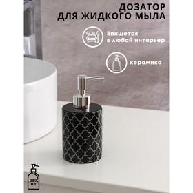 Дозатор для жидкого мыла Доляна «Марокко», 400 мл, цвет чёрный