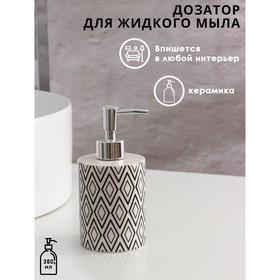 Дозатор для жидкого мыла Доляна «Марокко», 400 мл, цвет белый