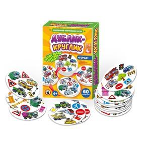 Настольная игра «Дублик-круглик. Город», 60 карточек