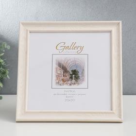 Фоторамка пластик Gallery 20х20 см, 642461-22, бежевый