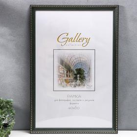 Фоторамка Gallery 40х60 см, 642998-17, зелёный