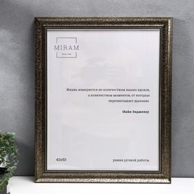 Фоторамка Gallery 40х50 см, 674422-16, состаренное серебро