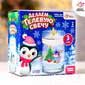 Набор для творчества «Делаем новогоднюю гелевую свечу: пингвинчик»