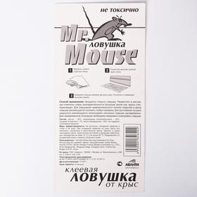Пластина клеевая от крыс Mr.Mouse, без упаковки, 1шт