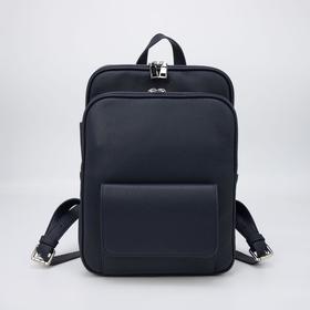 Рюкзак, 2 отдела на молниях, наружный карман, цвет синий