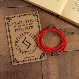 """Браслет-амулет/Кулон """"Руна Йера"""", цвет красный ,44см"""