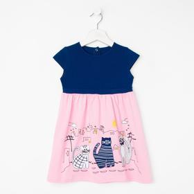 Платье для девочки, цвет розовый/синий, рост 86 см
