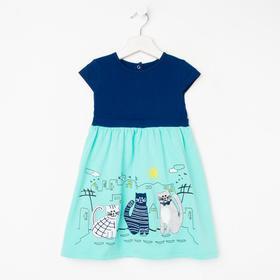 Платье для девочки, цвет голубой/синий, рост 86 см