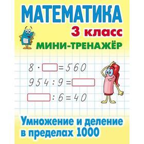 Умножение и деление в пределах 1000. Петренко С.