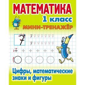 Цифры, математические знаки и фигуры. Петренко С.