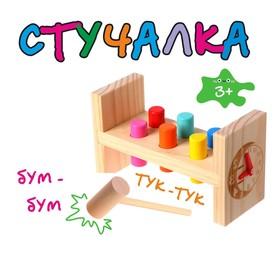 Детская развивающая игра «Стучалка» 17,7×7×10 см