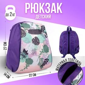 Рюкзак Tropical, 22х14х27 см, отд на молнии, сиреневый