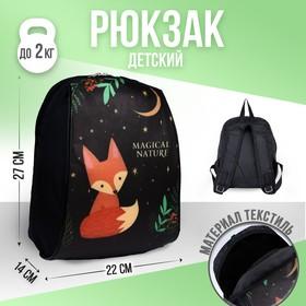 Рюкзак «Лисёнок», 22х14х27 см, отд на молнии, чёрный