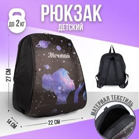 Рюкзак «Мечтай», 22х14х27 см, отд на молнии, чёрный