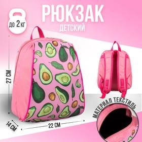 Рюкзак «Авокадо», 22х14х27 см, отд на молнии, св.розовый