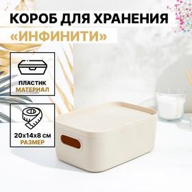 Короб для хранения с крышкой «Инфинити», 20×14×8 см, 1,7 л, цвет латте