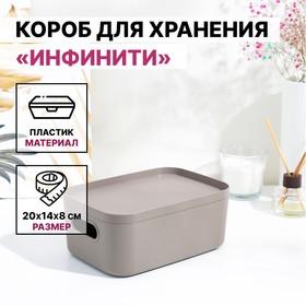 Короб для хранения с крышкой «Инфинити», 20×14×8 см, 1,7 л, цвет французский серый