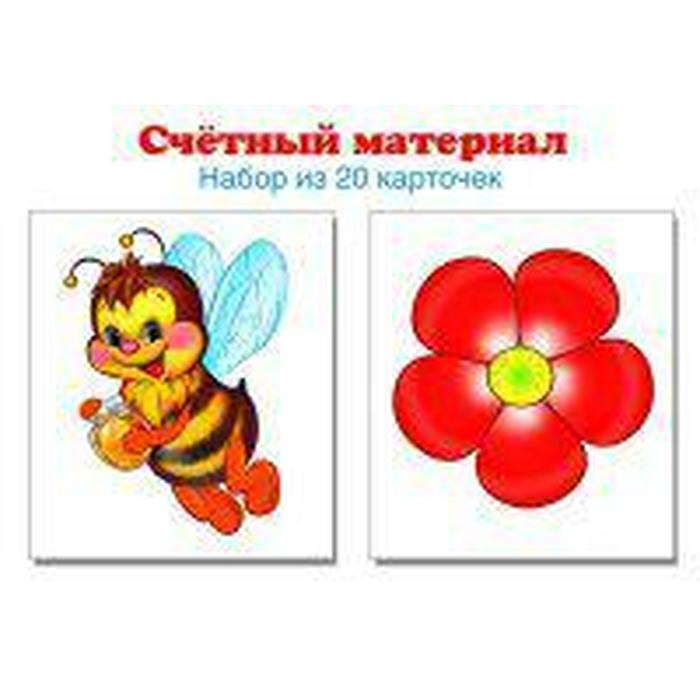 Набор карточек. Счетный материал. Пчелки, цветки. 20 карточек