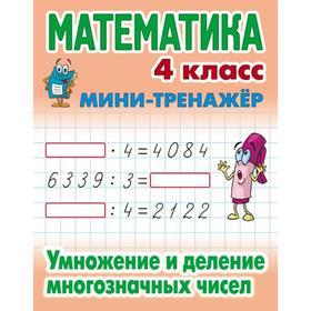 Умножение и деление многозначных чисел. Петренко С.
