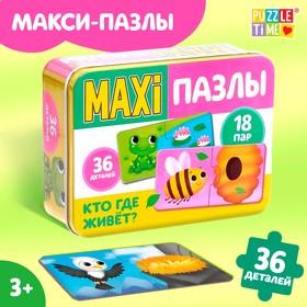 Макси-пазлы в металлической коробке «Кто где живёт?», парные, 36 деталей