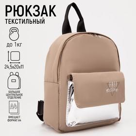 Рюкзак текстильный с карманом Free action