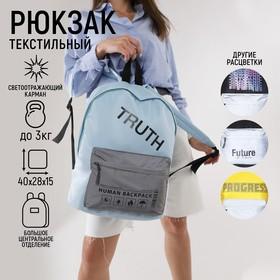 Рюкзак со светоотражающим карманом TRUTH