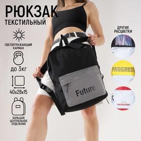 Рюкзак со светоотражающим карманом Future is now