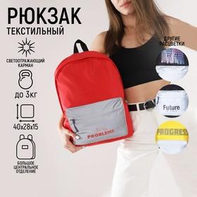 Рюкзак со светоотражающим карманом Not my problems