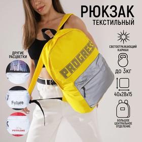 Рюкзак со светоотражающим карманом PROGRESS
