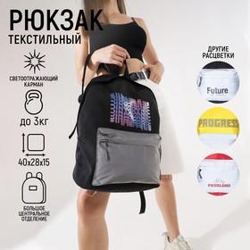 Рюкзак со светоотражающим карманом Panic