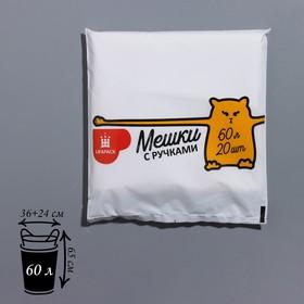Мешки для мусора с ручками «Уфа ПАК», 60 л, 36×65 см, 11 мкм, ПНД, 20 шт, цвет белый