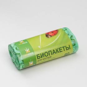 Мешки для мусора «Био», 60 л, 54×64 см, 15 мкм, ПНД, 20 шт, цвет зелёный