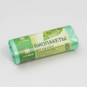 Мешки для мусора «Био», 30 л, 48×56 см, 7 мкм, ПНД, 30 шт, цвет зелёный