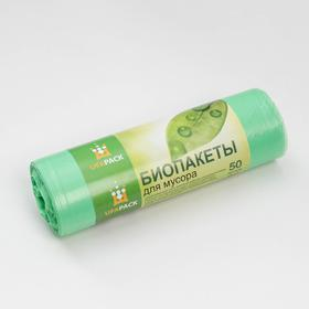 Мешки для мусора «Био», 50 л, 54×64 см, 9 мкм, ПНД, 20 шт, цвет зелёный