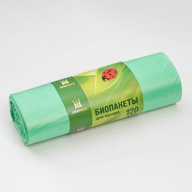 Мешки для мусора «Био», 120 л, 70×110 см, 16 мкм, ПНД, 10 шт, цвет зелёный