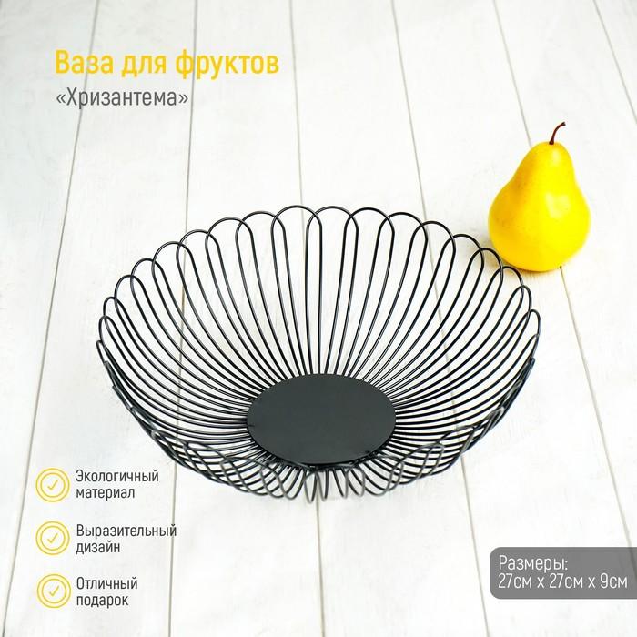 Ваза для фруктов Доляна «Хризантема», цвет чёрный