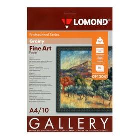 Фотобумага для художественной струйной печати А4 LOMOND, 165 г/м², зернистая фактура, односторонняя, 10 листов (0912041)