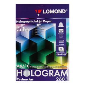 Фотобумага голографическая для струйной печати А4 LOMOND Cube, 260 г/м², односторонняя, 10 листов (0902041)