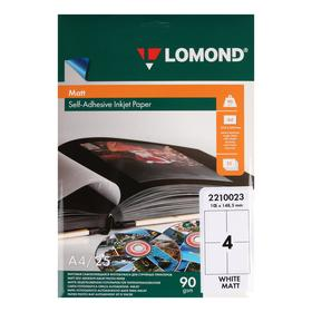 Фотобумага самоклеящаяся для струйной печати А6 (105х148 мм) LOMOND, 4 деления на листе А4, 90 г/м², матовая, 25 листов (2210023)