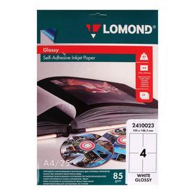 Фотобумага самоклеящаяся для струйной печати А6 (105х148 мм) LOMOND, 4 деления на листе А4, 85 г/м², глянцевая, 25 листов (2410023)