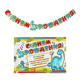 """Гирлянда с плакатом """"С Днём Рождения!"""" глиттер, голубой динозавр, 14 х 220 см"""