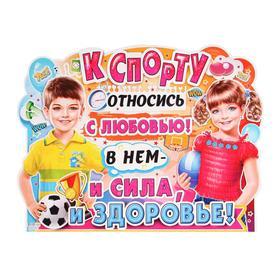 """Плакат """"К Спорту…"""" фигурный, мальчик и девочка, 60 х 45 см"""