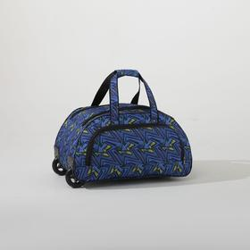 Сумка дорожная на колёсах, отдел на молнии, наружный карман, цвет синий