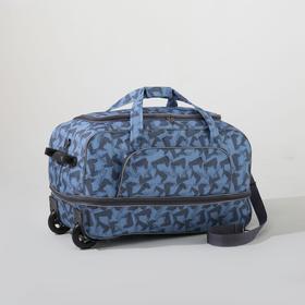 Сумка дорожная на колёсах, отдел на молнии, наружный карман, с увеличением, цвет голубой