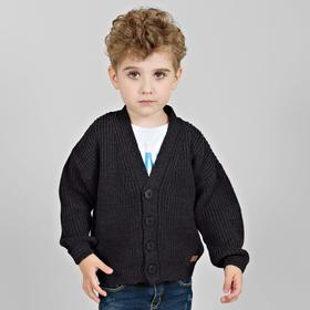 Кардиган для мальчика «Basic», рост 110 см, цвет графитовый