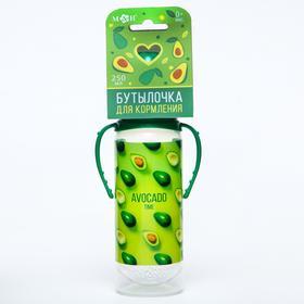 Бутылочка для кормления «Авокадо» 250 мл цилиндр, с ручками