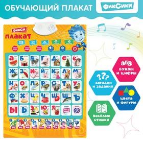 "Электронный плакат ФИКСИКИ ""Фикси плакат"" звук, в пакете"