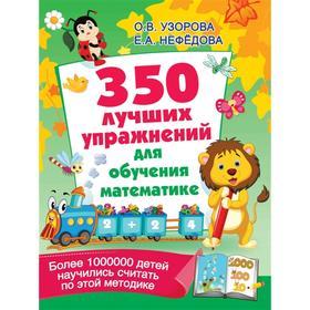 350 лучших упражнений для обучения математике Узорова О., Нефедова Е.